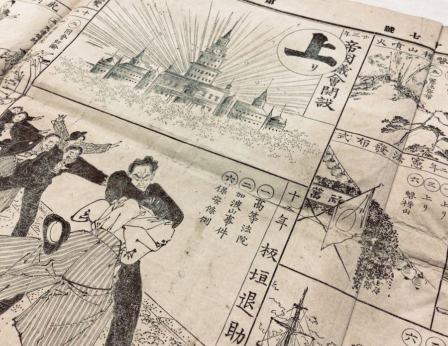 新聞付録の双六(すごろく)。国会開設のゴールまで、板垣退助遭難などのこまが並ぶ(1890年1月3日付『東雲新聞』)=高知市立自由民権記念館所蔵