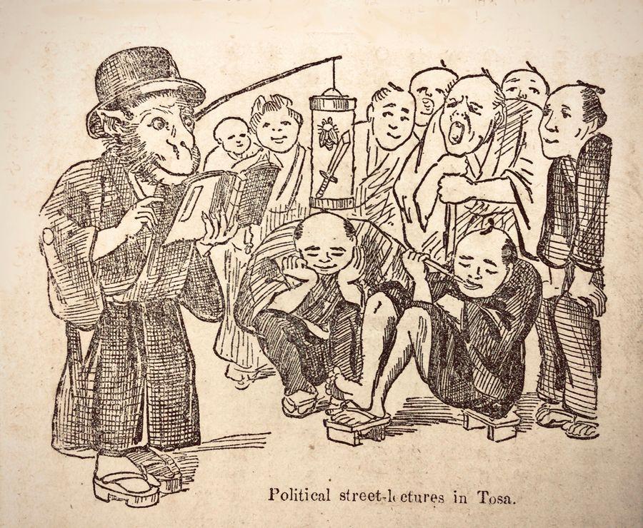 セミはミンミン、キジはケンケン鳴く―。土佐の人々に民権を説く猿の街頭演説(猿説)=1879年2月22日付『団団珍聞(まるまるちんぶん)』(高知市立自由民権記念館所蔵)