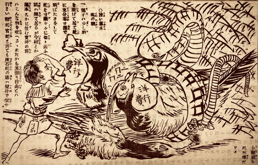 キジは「後で蛇をずたずたにする」と言うが、こんな様子では「難蛇官蛇(なんじゃかんじゃ)言っても無理だろう」(1982年9月16日付『団団珍聞(まるまるちんぶん)』)=高知市立自由民権記念館所蔵