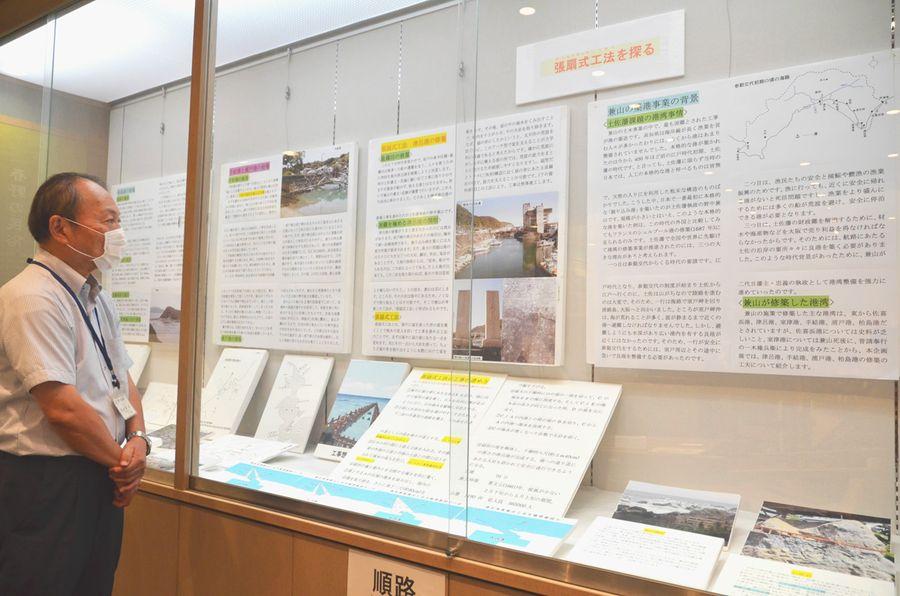 「兼山最大の難工事」といわれた津呂港の改修工事などを紹介する企画展(高知市の春野郷土資料館)